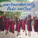 มหาวิทยาลัยราชภัฏชั้นนำ ของไทย