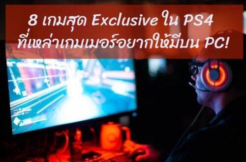 8 เกมสุด Exclusive ใน PS4 ที่เหล่าเกมเมอร์อยากให้มีบน PC!