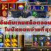 5 อันดับเกมสล็อตออนไลน์ โบนัสแตกง่ายที่สุด