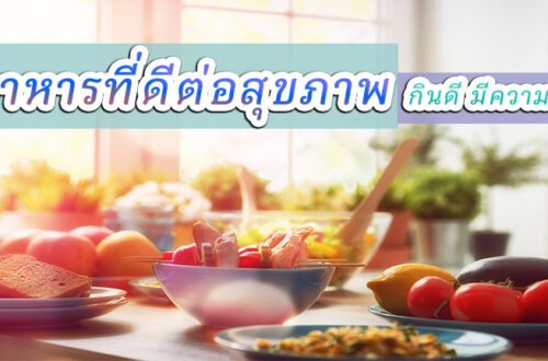 อาหารที่ดีต่อสุขภาพ กินดี มีความสุข